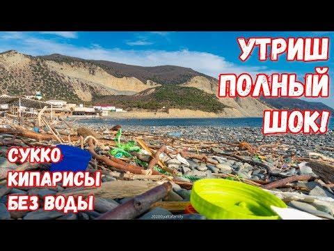 Анапа 2020. Болотные кипарисы без озера! Сукко, цены, отдых. СВАЛКА на пляже. Большой Утриш сегодня
