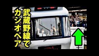 武蔵野線・中央線内で見送ってくださった皆さんありがとうございました...