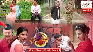Ulto Sulto, Episode-27, 29-August-2018, By Media Hub Official Channel