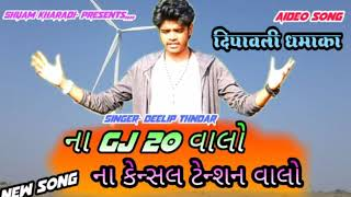 Dilip Thandar New supar hit timle Song 2020 bast mixing timle