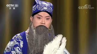 [梨园闯关我挂帅]京剧《胭粉计》选段 演唱:叶蓬| CCTV戏曲 - YouTube