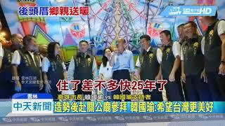 20190616中天新聞 韓秘密行程曝光!出席雲林場後 赴四湖鄉拜關公