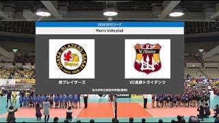 2018-19V.LEAGUE 第11戦 堺ブレイザーズvsVC長野トライデンツ ハイライト(2018年12月8日)