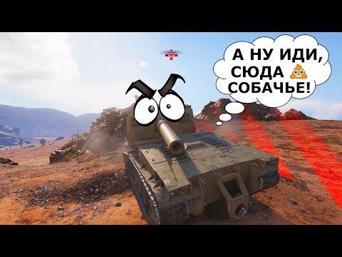 World of Tanks Приколы   забавный МИР ТАНКОВ #45 thumbnail