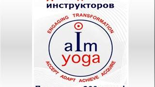 О курсе обучения инструкторов Индийского Института Йоги AIM-Yoga
