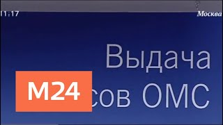 Как лечиться в частных клиниках по ОМС - Москва 24
