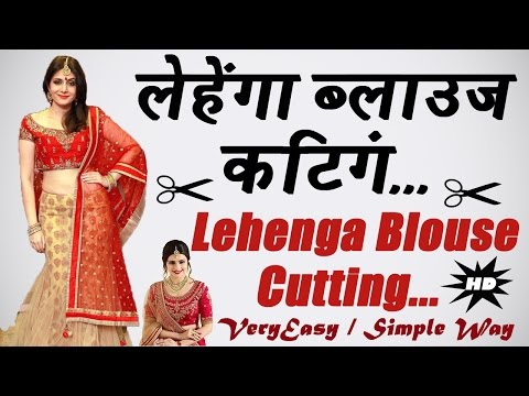 Lehenga Blouse Cutting in Hindi Part - 1