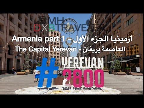 بعض الأماكن في العاصمة الأرمينية يريفان - some places in the Armenian capital Yerevan