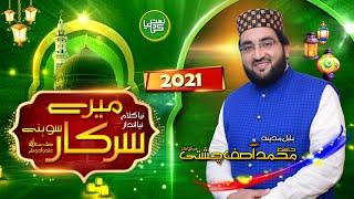 New Punjabi Naat 2021 | Zamne ton Mere Sarkar Sohney | Muhammad Asif Chishti | Naat Ki Dunya