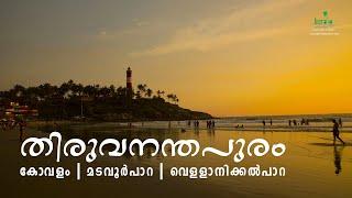 തിരുവനന്തപുരം - കോവളം | മടവൂര്പാറ | വെള്ളാനിക്കല് പാറ