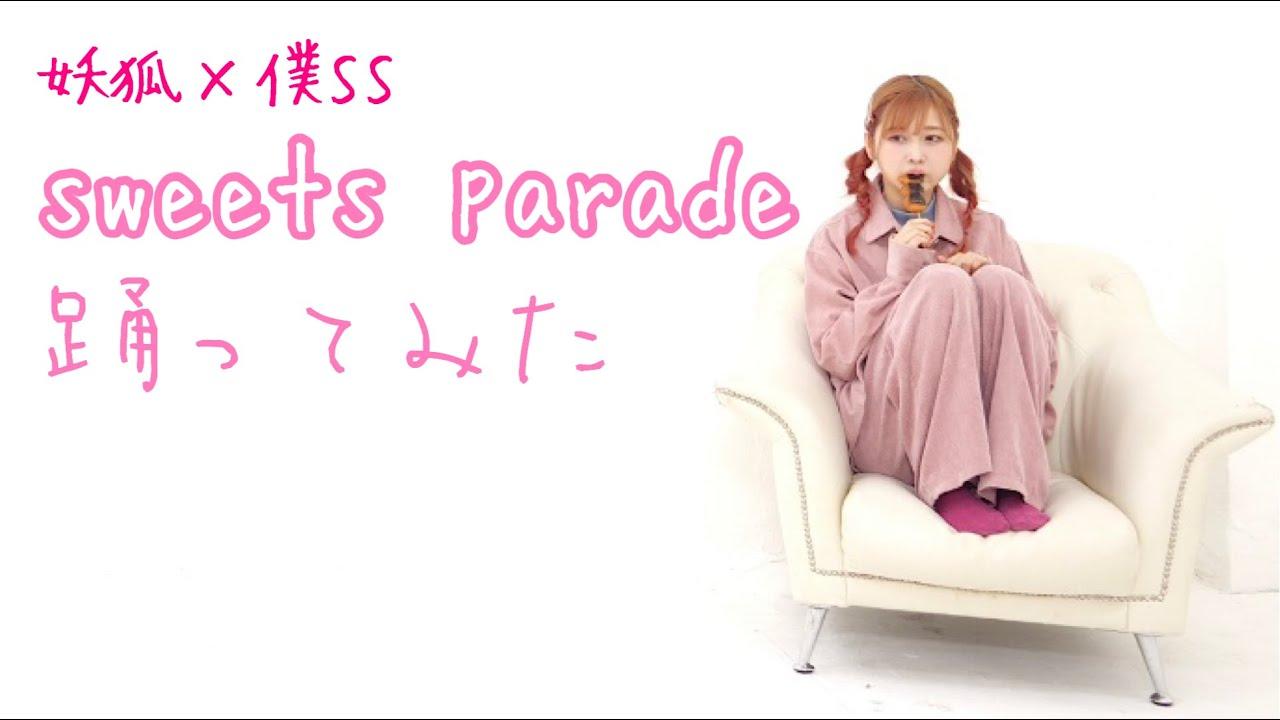 【あいうえお菓子下♪】sweets parade 踊ってみた @ いとくとら【妖狐×僕SS】