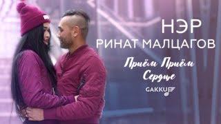 Нэр feat  Ринат Малцагов - Приём Приём Сердце