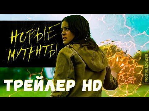 Новые мутанты - Русский трейлер | Фильмы 2020