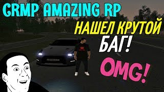 Video CRMP Amazing RolePlay - НАШЕЛ КРУТОЙ БАГ!#544 download MP3, 3GP, MP4, WEBM, AVI, FLV Maret 2018