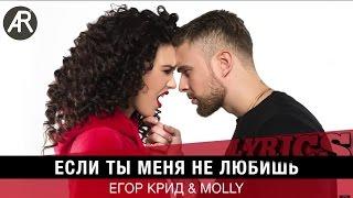 Егор Крид & MOLLY - Если ты меня не любишь (Lyrics, Текст песни)