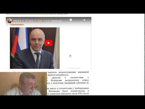 Не дают Жилищную субсидию   ответ министра Финансов РФ на заявление