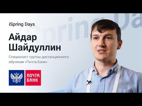 Отзыв Айдара Шайдуллина, Почта Банк | ISpring Days