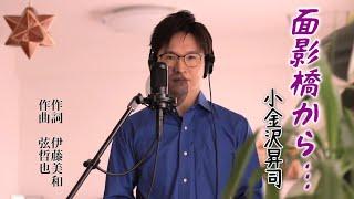 """今回は小金沢昇司さんの新曲に挑戦してみました♪ """"面影橋""""は東京都に実在する橋だそうです。 都電荒川線の駅名でもあるそうですね~ 神田川に""""面影橋""""は架かっていて ..."""