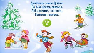 Мультфильм развивающий игра загадки зимние забавы