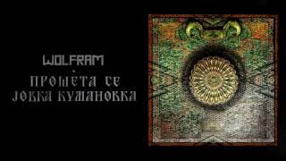Wolfram - Prošeta Se Jovka Kumanovka [Official Audio]