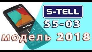 S-Tell S5-03. Распаковка-обзор.
