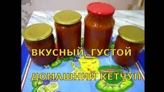 УлЁтный ТОМАТНЫЙ КЕТЧУП. Заготовки на зиму. Как приготовить густой, домашний кетчуп.видео