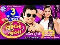 Jombe Re Jomba (Love Song) II Feat : Pravin Luni II Full Audio Song