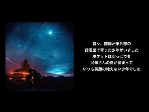 【日本語字幕】 창모 (CHANGMO) - 빌었어 (wish)