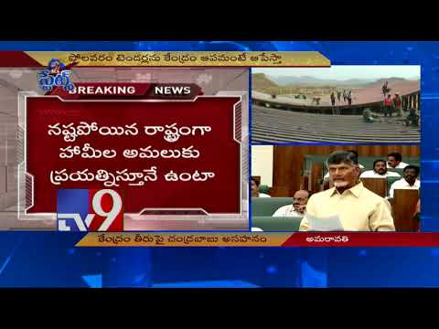 2 States Bulletin ||  Top News from Telugu States || 30- 11- 2017 - TV9