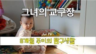 [주이티비] 8개월 아기의 교구장 / 이케아 / VLO…