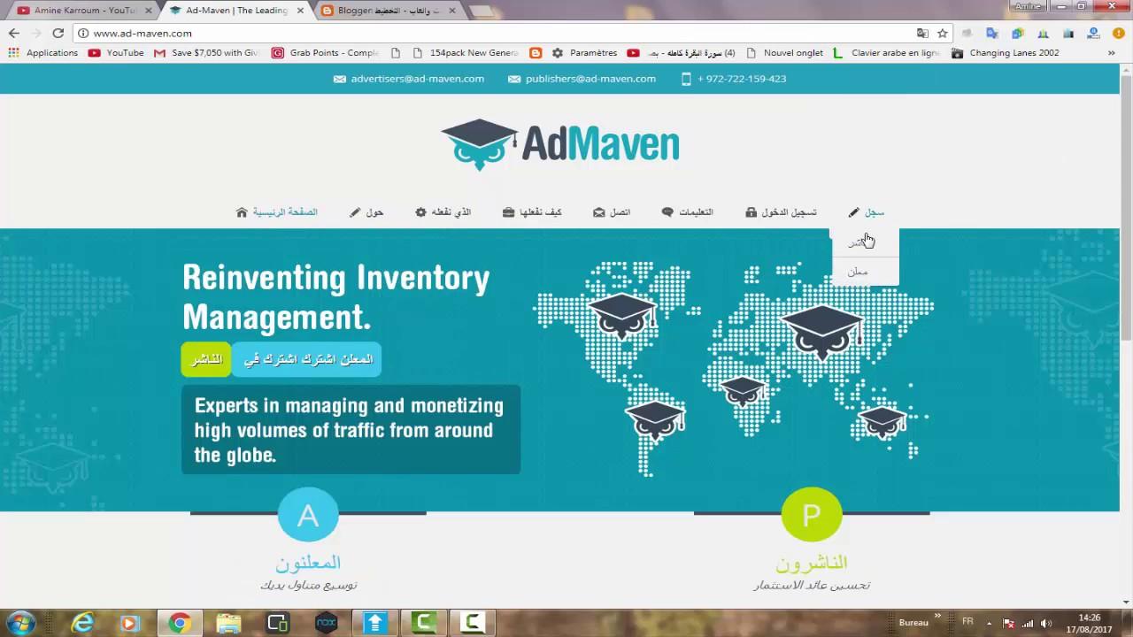 المفصل لشركة ad maven : افضل شركة للربح من الاعلانات بديل ادسنس