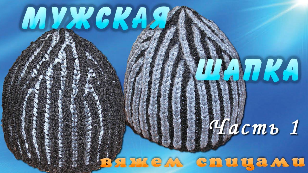 двухцветная мужская шапка спицами