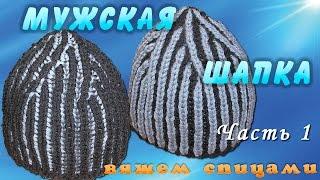 Мужская шапка спицами. Вяжем мужскую шапку спицами английской резинкой. Часть 1