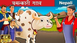 चमत्कारि गाय | Magic Cow in Nepali | Nepali Story | Nepali Fairy Tales | Wings Music Nepal