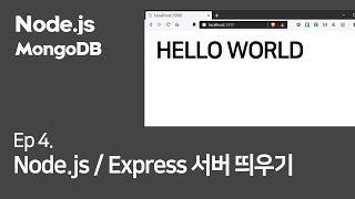 (Ep.4) Node + Express로 웹서버 재빨리…