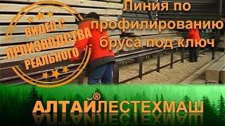 Станок для профилирования бруса: СПБ-200, Алтай, СФ-250 – видео своими руками