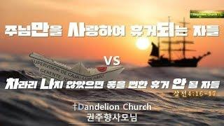 휴거(11) 휴거는 준비된 성도가 부활에 참여하는 날입니다, 살전4:16 - 17 / 권주향사모(부산민들레교회)