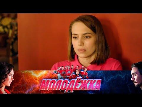 Молодежка сериал сайт официальный сайт