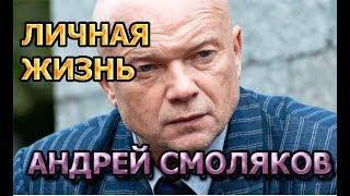 Андрей Смоляков - биография, личная жизнь, жена, дети. Актер сериала Операция Сатана