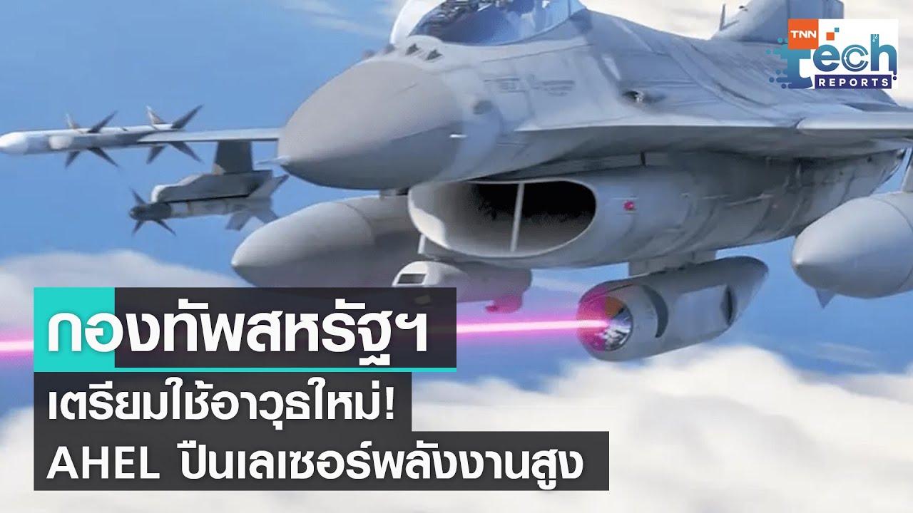 กองทัพสหรัฐฯ เตรียมทดลองใช้ปืนแสงเลเซอร์พลังงานสูง | TNN Tech Reports