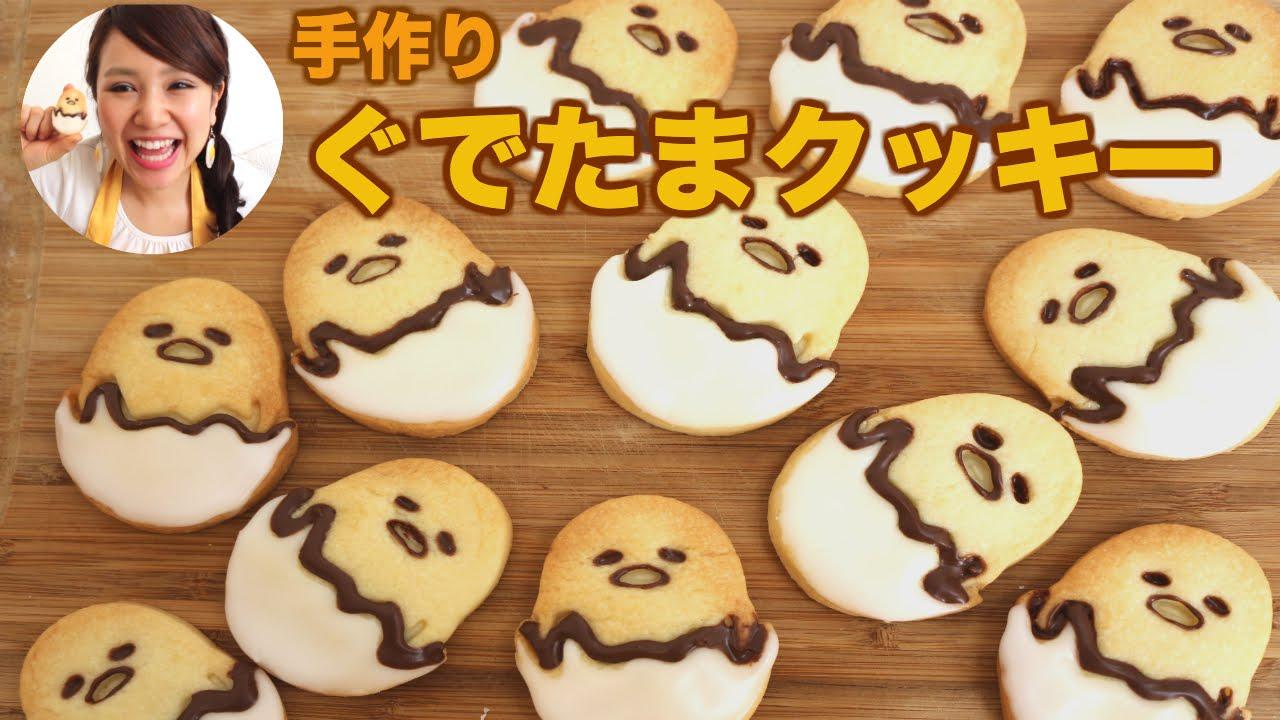 【友加里】バレンタイン☆ぐでたまクッキーキット!