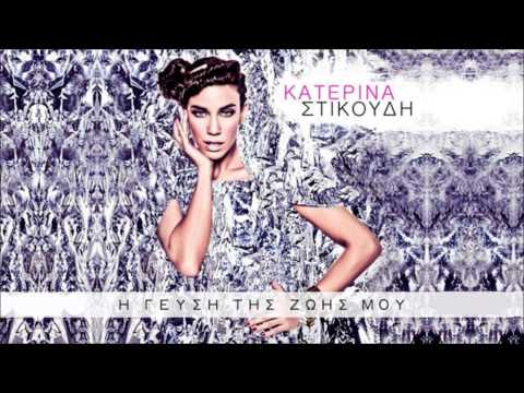 Milia Makria - Katerina Stikoudi ft Ablaze (New 2013)