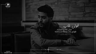 قولي غاب مش فاكره شكله قولي مات ومعاه مشكله حالة واتس احمد كامل