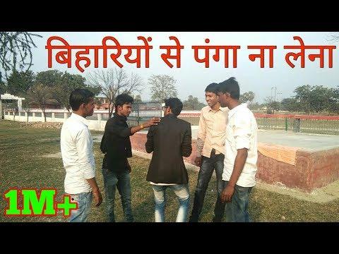बिहारियों से पंगा ना लेना ( Hindi Bhojpuri Funny Video)    Fun Friend India   