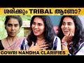 കോശിയെ വിറപ്പിച്ച കണ്ണമ്മ | Gowri Nandha Shares Experience with Prithviraj & Biju Menon | LCL