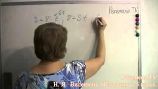 Математика, Виленкин 5 класс Задача 61