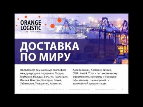 Презентация компании Orange Logistic