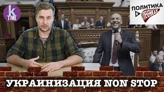 Как Парубий и Порошенко взяли украинцев за язык - #1 Политика с Печенкиным