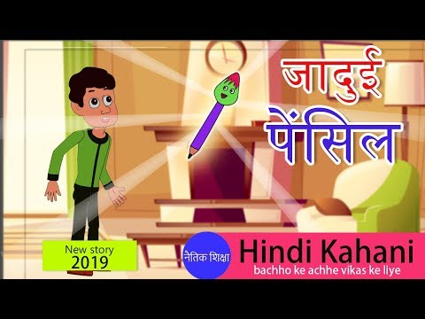 जादुई पेंसिल   Jadui Pencil | New Story 2019 | Hindi Kahaniya | Jadui Kahaniya For Children