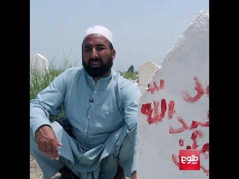 قربانیان جنگ در افغانستان